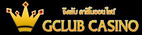 Gclub royal สมัครคาสิโนออนไลน์ บาคาร่าบนมือถือ รับโบนัส 100%